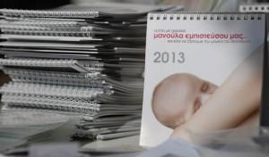 Ημερολόγια θηλασμού 2013