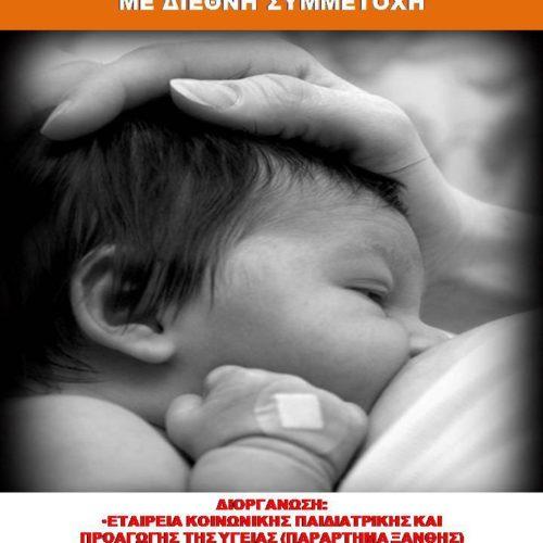 """Σεμινάριο – συνέδριο θηλασμού """"Μιλένα Ρούσκοβα"""""""