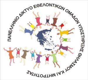 Πανελλήνιο Δίκτυο εθελοντικών ομάδων υποστήριξης θηλασμού