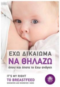 Δημόσιος θηλασμός τη Δευτέρα, 5 Αυγούστου, στα Φηρά