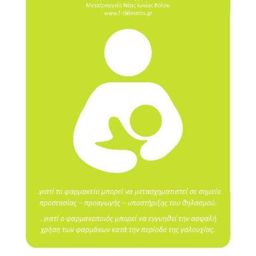Ολοκληρώθηκε η εκπαιδευτική ημερίδα για φαρμακοποιούς – Ασφαλής χρήση φαρμάκων κατά το θηλασμό