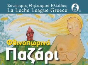 La Leche League – Φθινοπωρινό παζάρι 2013