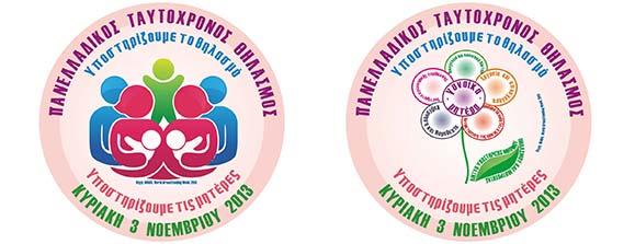 Πανελλαδικός ταυτόχρονος θηλασμός 2013