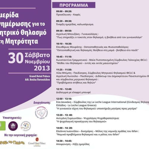 Θεσσαλονίκη – Ημερίδα ενημέρωσης μητρικού θηλασμού και μητρότητας