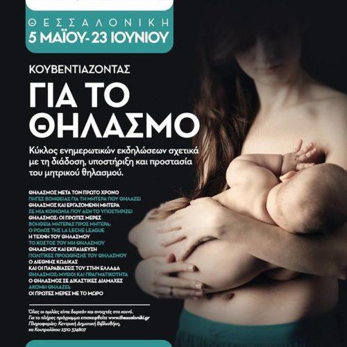 Κουβεντιάζοντας για το θηλασμό στον Δήμο Θεσσαλονίκης