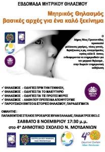 Εκδήλωση ενημέρωσης για το θηλασμό από τον Δήμο Ν. Προποντίδας