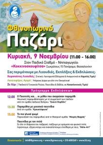 Φθινοπωρινό παζάρι του Συνδέσμου Θηλασμού Ελλάδος – La Leche League Greece