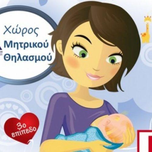 Στο Athens Heart Mall ο πρώτος χώρος μητρικού θηλασμού σε εμπορικό κέντρο