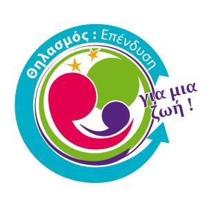 Εκδηλώσεις για την Παγκόσμια Εβδομάδα Μητρικού Θηλασμού, 1-7 Νοεμβρίου 2014