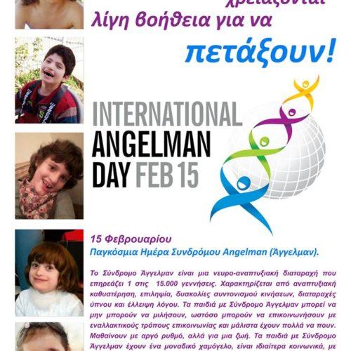 Σύνδρομο Angelman: η ιστορία ενός διαφορετικού αγγέλου