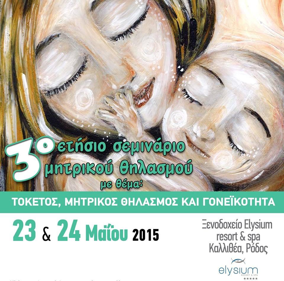 3ο σεμινάριο μητρικού θηλασμού στη Ρόδο
