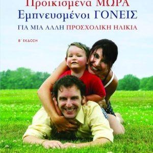 Προικισμένα μωρά – Εμπνευσμένοι γονείς: Για μια άλλη προσχολική ηλικία – Στέλιος Παπαβέντσης