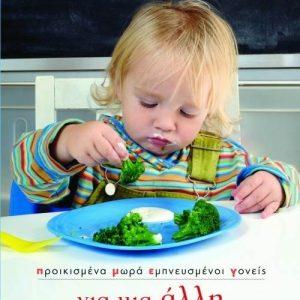 Για μια άλλη προσχολική διατροφή – Στέλιος Παπαβέντσης
