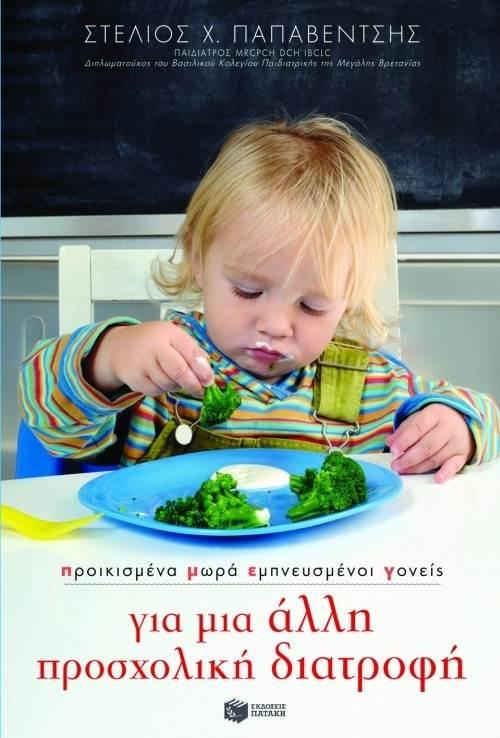 Για μια άλλη προσχολική διατροφή - Στέλιος Παπαβέντσης
