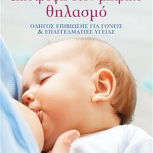 Επιστροφή στο μητρικό θηλασμό – Στέλιος Παπαβέντσης