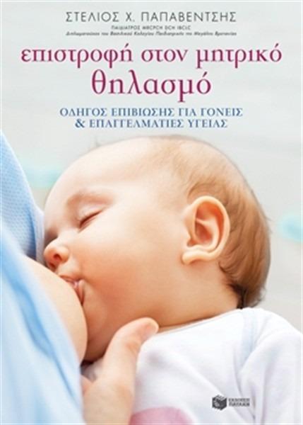 Επιστροφή στο μητρικό θηλασμό - Στέλιος Παπαβέντσης