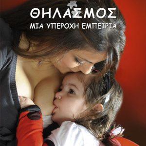 Θηλασμός, μια υπέροχη εμπειρία + DVD – Άννα Πατσούρου