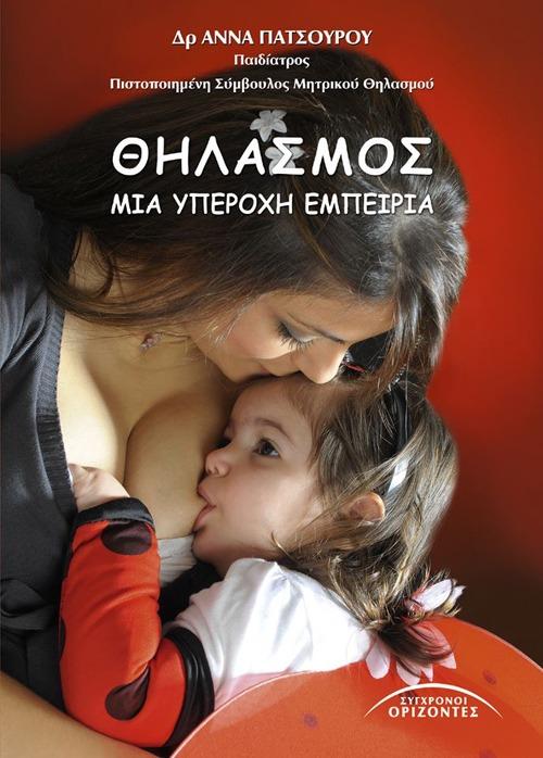 Θηλασμός, μια υπέροχη εμπειρία + DVD - Άννα Πατσούρου