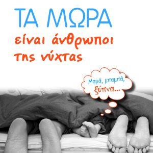 Τα μωρά είναι άνθρωποι της νύχτας – Κατερίνα Χρυσανθοπούλου