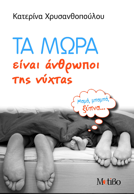 Τα μωρά είναι άνθρωποι της νύχτας - Κατερίνα Χρυσανθοπούλου