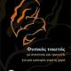 Φυσικός τοκετός  με αναπνοές και τραγούδι για μια εμπειρία γεμάτη χαρά,  του Δρ. Φρεντερίκ Λεμπουαγιέ