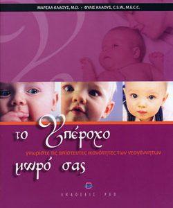 Το Υπέροχο μωρό σας , των Μάρσαλ Κλάους M.D. και Φίλις Κλάους Ph.D.