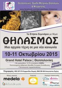 Σεμινάριο θηλασμού στη Θεσσαλονίκη: Θηλασμός – Μια αρχαία τέχνη σε μια νέα κοινωνία