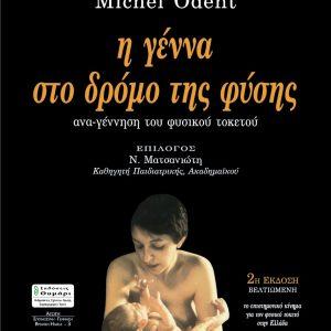 Η γέννα στο δρόμο της φύσης – Michel Odent