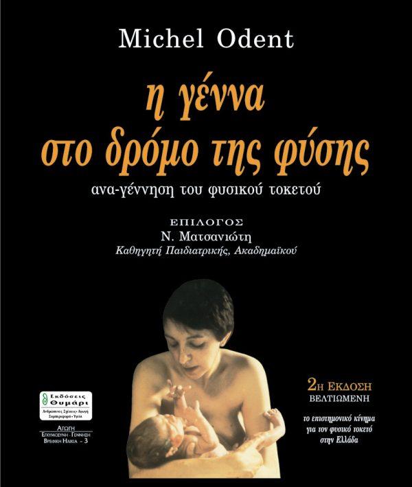 Η γέννα στο δρόμο της φύσης - Michel Odent
