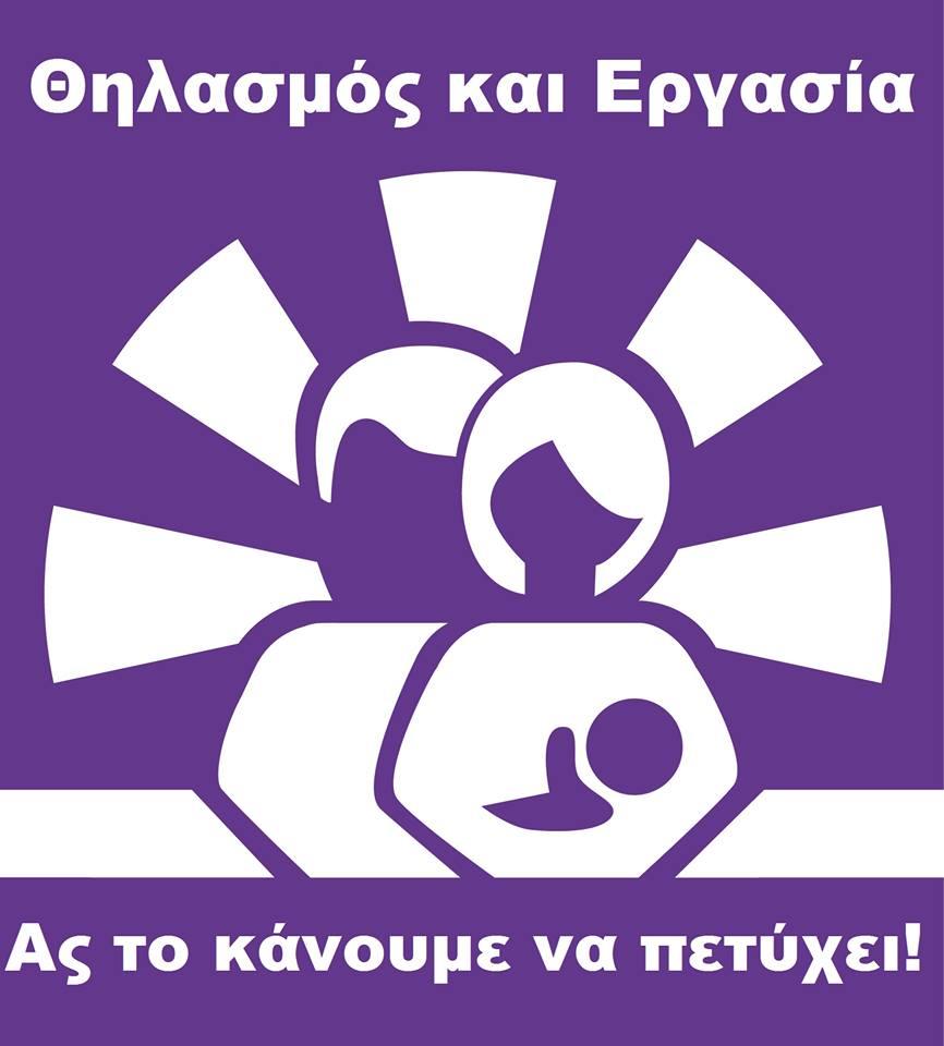 Εβδομάδα Μητρικού Θηλασμού 2015 – Θηλασμός και εργασία: Ας το κάνουμε να πετύχει!