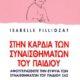 Στην καρδιά των συναισθημάτων του παιδιού – Isabelle Filliozat