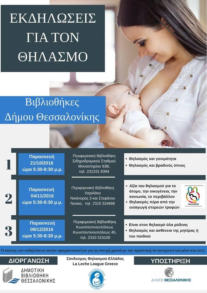 Εκδηλώσεις για την Εβδομάδα Μητρικού Θηλασμού 2016