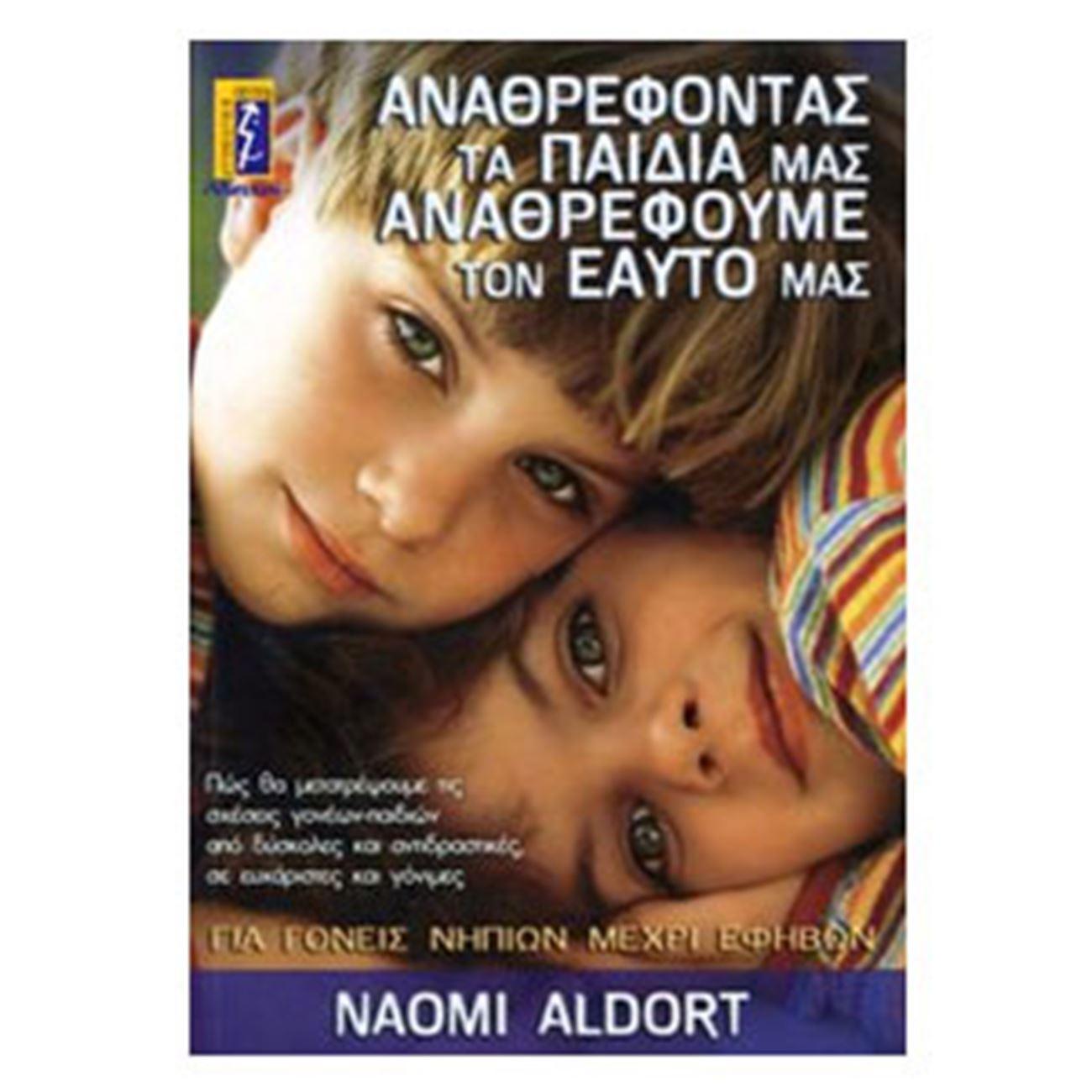Αναθρέφοντας τα παιδιά μας, αναθρέφουμε τον εαυτό μας - Naomi Aldort