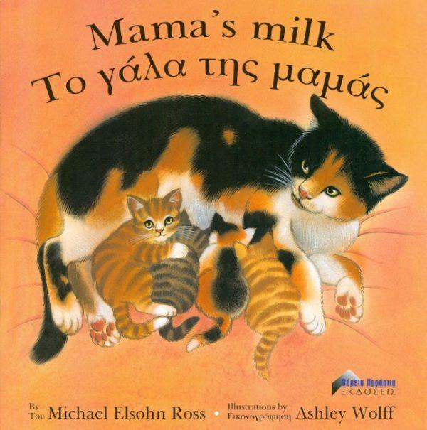 Το γάλα της μαμάς - Mama's milk (Δίγλωσσο βιβλίο)