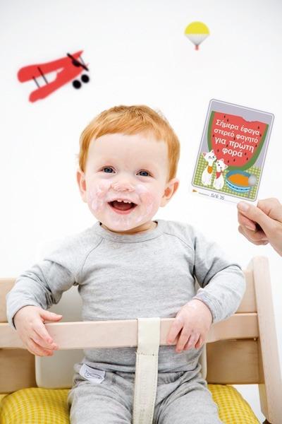 54c8424f941 Milestone: 30 Φώτο-Κάρτες για μωρά | Θηλασμός