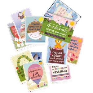 Φώτο-Κάρτες για μωρά (30) – Milestone cards