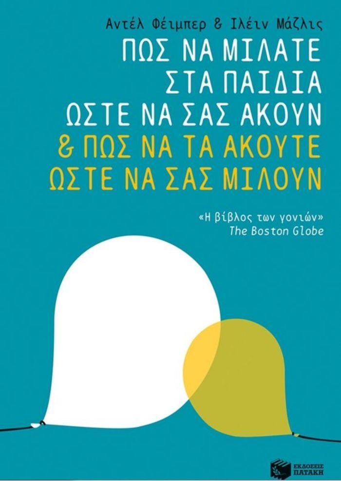 Πώς να μιλάτε στα παιδιά ώστε να σας ακούν & πώς να τα ακούτε ώστε να σας μιλούν - Αντέλ Φέιμπερ & Ιλέιν Μάζλις