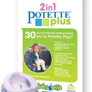 Ανταλλακτικές βιοδιασπώμενες σακούλες (30) για το γιογιο Potette plus
